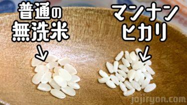 【マンナンヒカリ】いつものお米と炊いてカロリーカット!