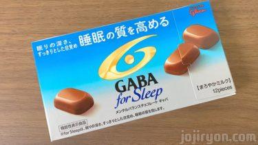 睡眠の質を高めるチョコ?【GABA for sleep(フォースリープ)】
