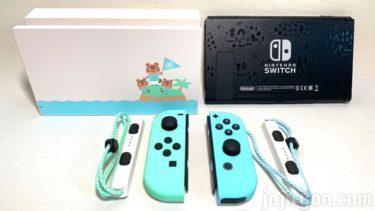 【あつまれどうぶつの森セット】抽選で当たったので開封しました【Nintendo Switch】