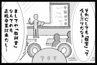 りょんの自動車教習日記#02「はじめての学科の感想」